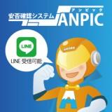 安否確認システム ANPIC
