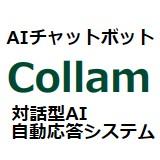AIチャットボット Collam