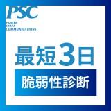 Web脆弱性診断のロゴ画像