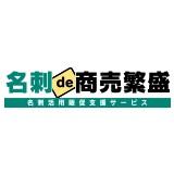 名刺de商売繁盛のロゴ画像