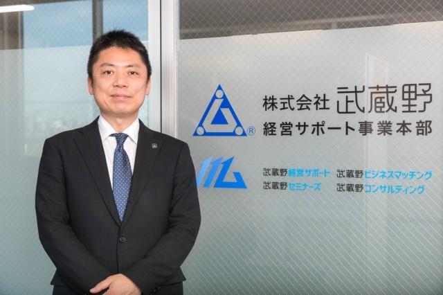 株式会社武蔵野 経営サポート事業部 本部長 久木野 厚則氏