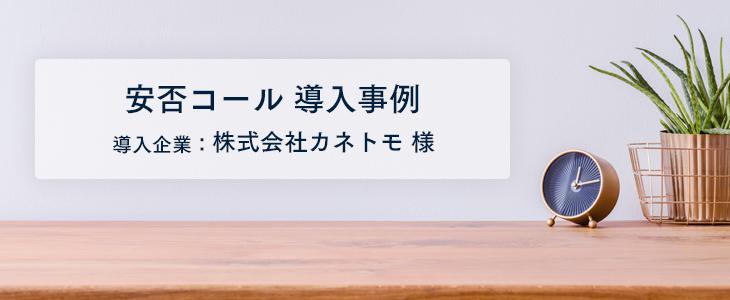 東日本大震災の時、社員の安否確認がとれました。