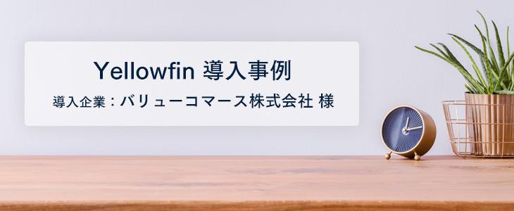 全社員が実績の確認、キャンペーン成果の計測にYellowfinを活用
